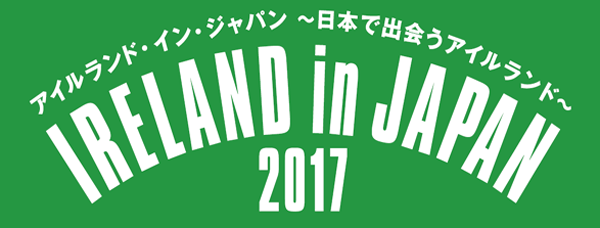 Ireland in Japan St. Patrick's Day 2017